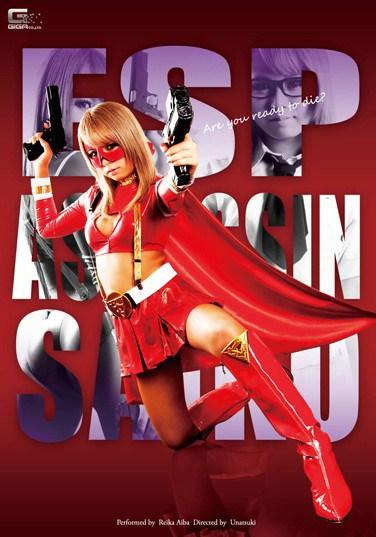 GOMK-75 ESP Assassin SAIKO Reika Aiba