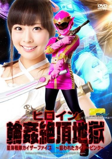 TGGP-73 Heroine Gang Bang – Climax Hell – Hoshikaisen Corps Kaiser Five – Aim For Kaiser Pink!