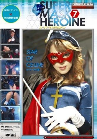 TML-07 Super Masked Heroine 7 Riri Yamazaki