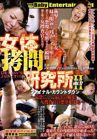 DBNG-017 Female Body Torture Research Institute, Second, Demon's Junction vol. 17