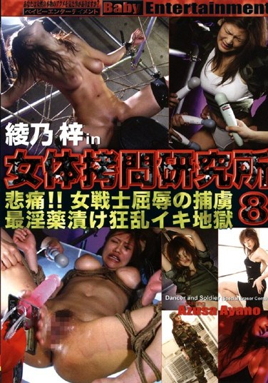 DDNG-008 Female Body Torture Institution vol. 8