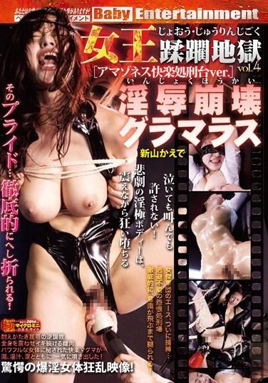 "DJJJ-004 Queen Violation Hell Vol.4 – ""Amazon Pleasure Gallows Edition"" Lusty Glamorous Torture Kaede Niyama"