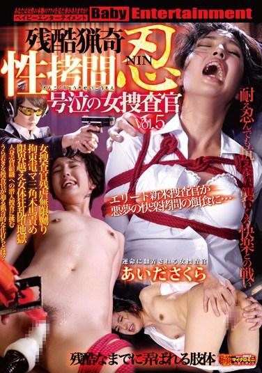 DNIN-005 Cruel And Bizarre Sexual Torture. Nin. The Wailing Female Detective Vol. 5 Sakura Aida