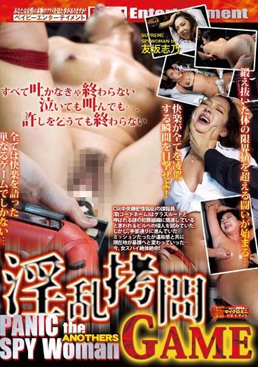 SW-001 PANIC The Female Spy – Wild Torture Game – Shino Tomosaka