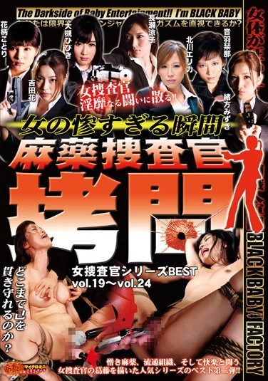 DXBG-002 The Pitiful Moments Of A Woman, Narcotics Investigation Squad Torture, The Best Of The Female Detective Series Vol.19- vol. 24
