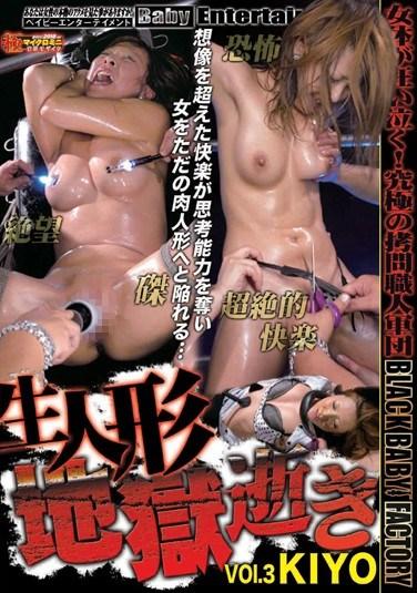 DXNJ-003 Going to Doll Hell VOL.3 KIYO