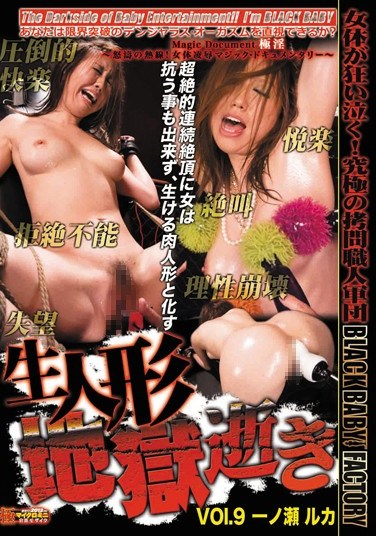 DXNJ-009 Going to Doll Hell Vol. 9 Ruka Ichinose