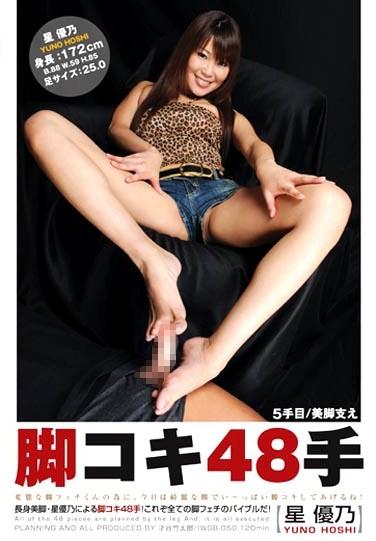 IWGB-050 48 Footjobs – Yuno Hoshi