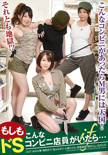 NFDM-406 What If There Were A Sadistic Convenience Story Employee Like This…
