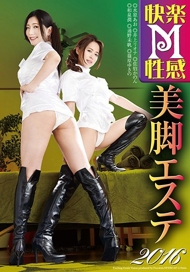 NFDM-447 Masochist Sexually Pleasurable Beautiful Leg Salon 2016