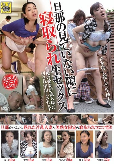 NTRL-001 Raw, Cheating Sex While Her Husband's Not Looking