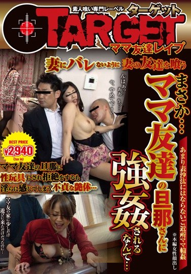 STARG-009 My Mama's Friends Raped No Way… Not Force Fucked By Your Friend's Husband…