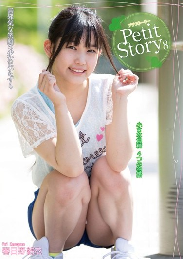 AMBI-050 Petit Story 8 – Four Stories From A Tiny Fairy Yui Kasugano
