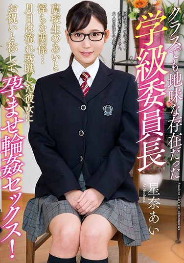 AMBI-087 The School Committee Chairperson Was Modest – Ai Hoshina
