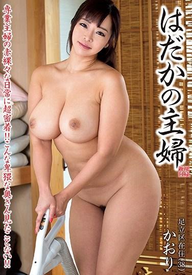 HDKA-099 Naked Housewife – Kaori from Adachi-ku (38) KAORI