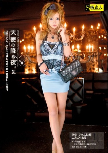 SABA-071 The Night Of The Angel's Descent Vol. 11 – 18 Years Old Koto