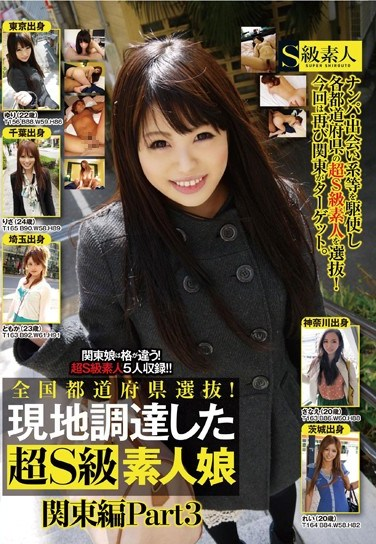 SABA-141 Selected From All Over Japan! Locally Sourced Ultra-Hot Amateur Girls – Eastern Japan Edition Part 3 3