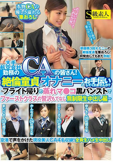 SABA-376 Calling All Cabin Attendants From All The Major Airlines! Would You Please Help An Orgasmic Cherry Boy With His Masturbation? These Ladies Have Their Musty Pussies All Bunched Up In Their Black Pantyhose After A Long Flight Home, And Now They're Ready To Give You Some Luxurious First Class Unlimited Creampies Hospitality