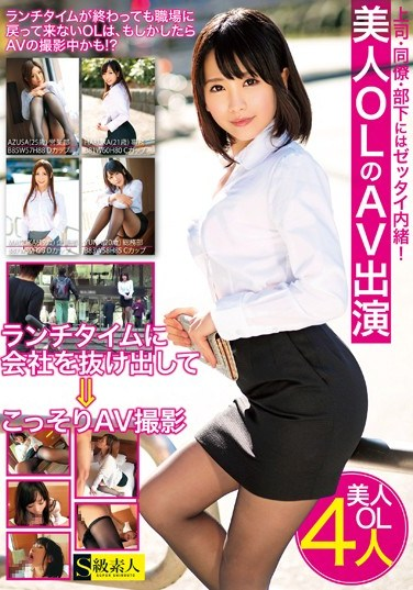 SAMA-760 Don't Tell My Supervisors or Coworkers! Beautiful Office Lady Makes AV Appearance