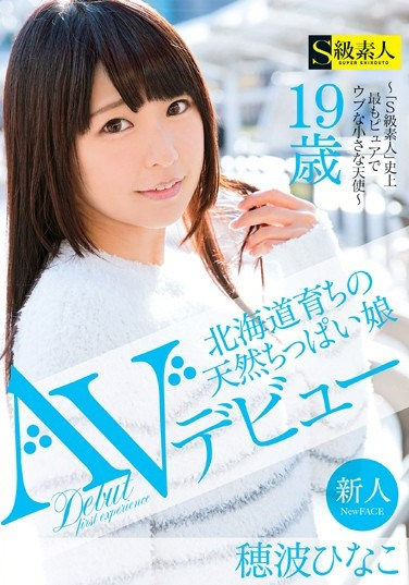 SAMA-971 The Ditsy Flat-Chested Girl From Hokkaido Makes Her Porn Debut. Hinako Honami