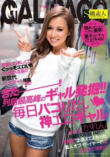 SUPA-105 Yes! The Best Gal Discoveries From All Over Japan! You'll Want To Do Her Everyday! Erotic Godess Gal Karen