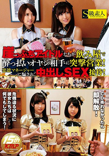 SUPA-257 Idols On The Edge Are Selling Themselves To Drunken Dirty Old Men At An Izakaya Bar! Deceived By Their Evil Manager, These Poor Girls Were Forced Into Creampie Sex!