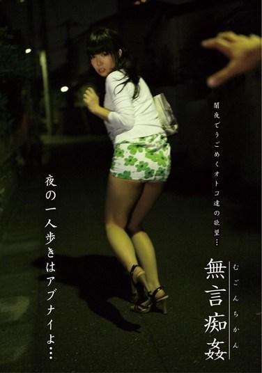 DMAT-106 Silent Molester. It's Dangerous Walking Alone At Night…