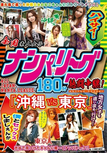 "DUSA-022 A Nationwide Picking Up Girls League Mission 180 Minutes Of Hot Action! ""Okinawa Vs Tokyo"" Haisai! Will You Have Sex With Me?"