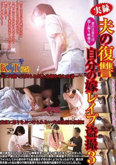 FUFU-095 True Stories! A Husband's Revenge Raped On Tape At Home Vol. 3 Tsukushi Kamiya