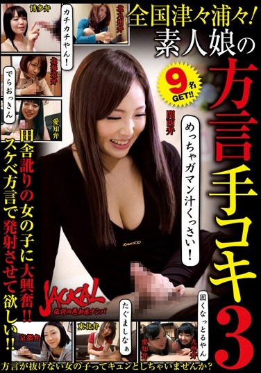 JCKL-124 All Over The Country ! Amateur Girl Dialect Handjob 3
