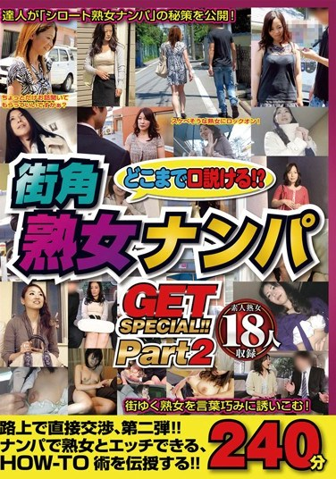 MGDN-017 How Far Can You Persuade Them To Go!? Mature Woman Street Pick-Up SPECIAL!! Part 2 240 Minutes