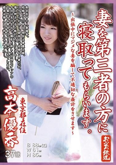 OFKU-038 I'm Going To Let Someone Else Fuck My Wife Yuka Takamoto