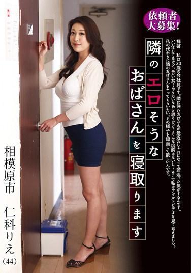 OFKU-045 Seeking Participants! We're Gonna Fuck That Sexy Lady Next Door! Sagamihara City Rie Nishina