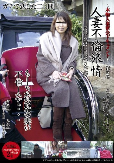 REBN-031 – Documentary Of A Wife's Secret Tryst – A Married Woman Adultery Trip – Part Four – Kyoto, Kanazawa – Trip Around The Old Capital Edition