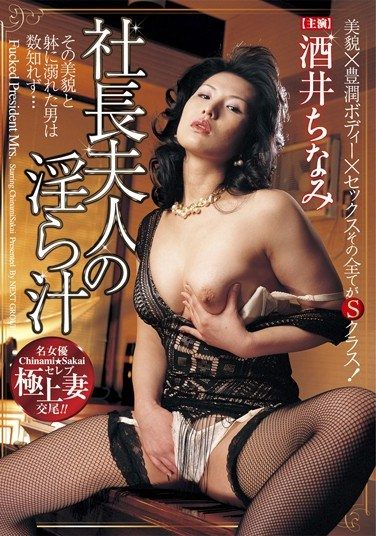 REBN-087 The Dirty Juices Of The Company President's Wife. Starring Chinami Sakai