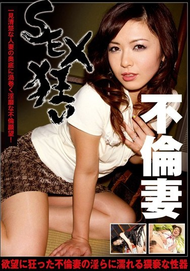VIKG-131 Sex Crazy Adulterous Wife