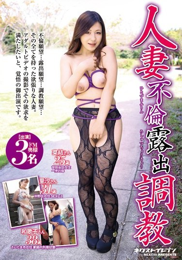 VNDS-3122 A Married Woman's Adulterous Exhibitionist Training