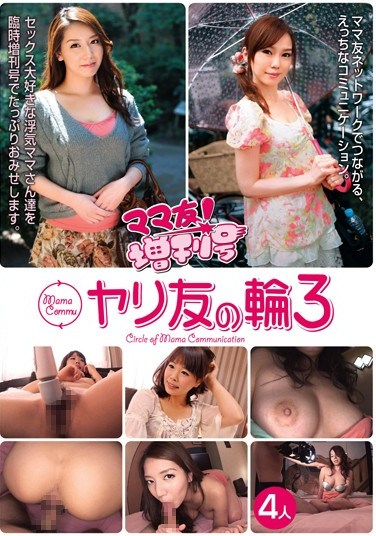 VNDS-7068 Mother Friends Wanted! Circle of Slutty Sex Friends, Extra Edition 3