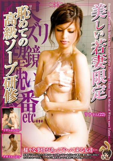 YOZ-175 Only Beautiful Young Wives: Shameful On The Job Training At The High Class Bathhouse