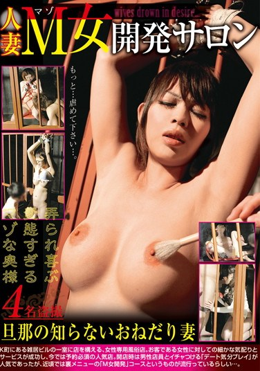 YOZ-183 Married Woman Masochist. Woman Development Salon. A Begging Housewife A Side Of Her The Husband Never Knew