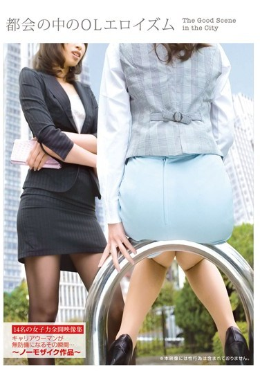 GAN-002 The Office Lady Eroism In The City