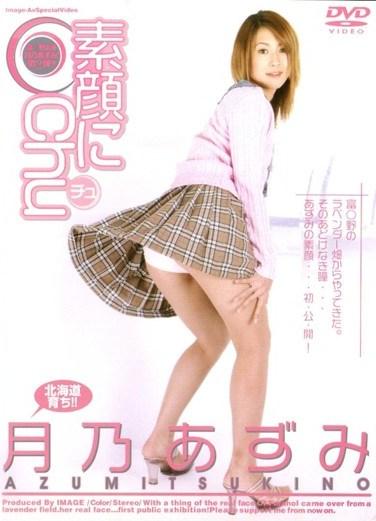 GS-010 Honest Kisses Azumi Tsukino