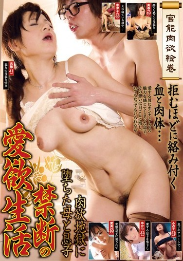 NXG-269 Ultra Authentic Carnal Incest Illustrated – Mother And Son Trapped In An Inferno Of Lust – A Life Of Forbidden Passion