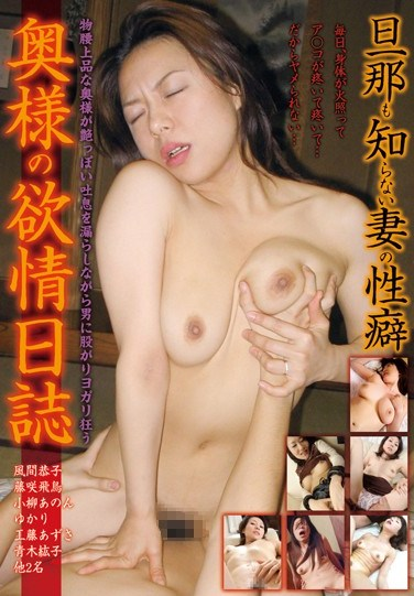 VNDS-2572 Wife's Sexual Diary – Fetishes Even Her Husband Doesn't Know She Has