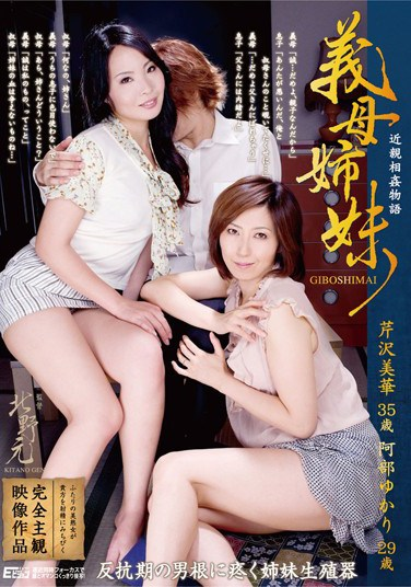 VNDS-2718 Stories of Incest: Mother-in-law/ Siblings Mika Serizawa Yukari Abe