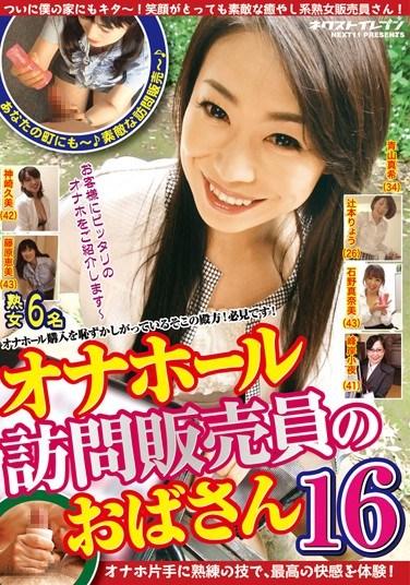 VNDS-2993 Pocket Pussy Saleswoman 16