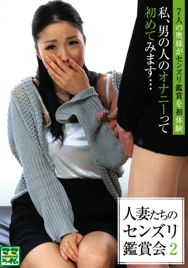 VNDS-7066 Married Woman Masturbation Viewing Club 2