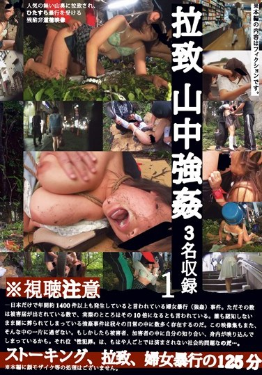 KRI-009 Abduction & Rape In The Mountains 1