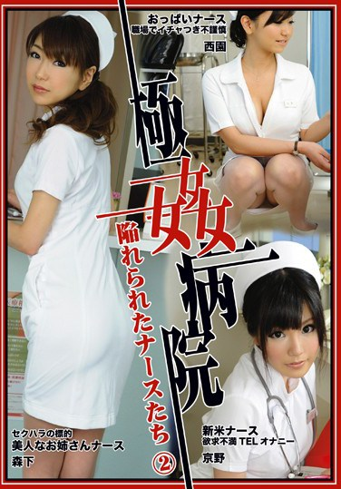 MAD-147 Hot Lover Hospital Trapped Nurses 2