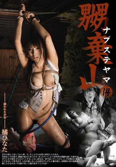 MAD-178 Bondage Cabin Captured Barely Legal Girls 14 Hinata Tachibana